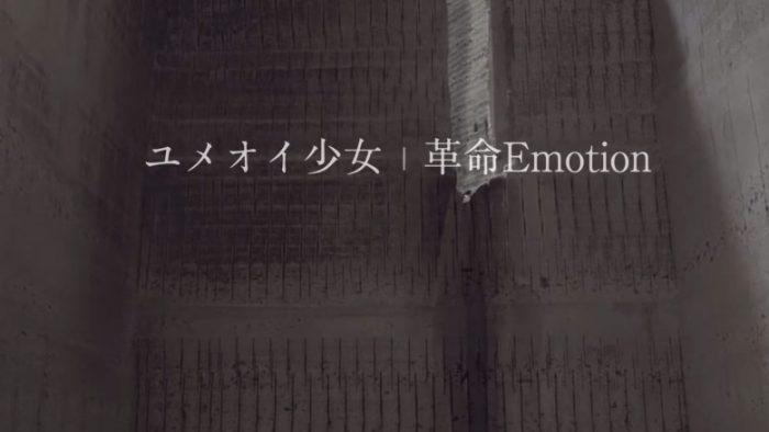 ユメオイ少女 革命Emotion MV